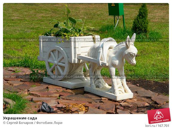 Украшение сада, фото № 167701, снято 30 июля 2006 г. (c) Сергей Бочаров / Фотобанк Лори