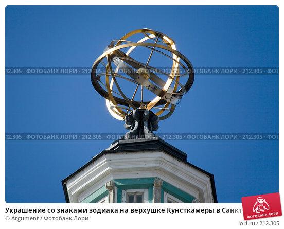 Украшение со знаками зодиака на верхушке Кунсткамеры в Санкт-Петербурге, фото № 212305, снято 13 апреля 2007 г. (c) Argument / Фотобанк Лори