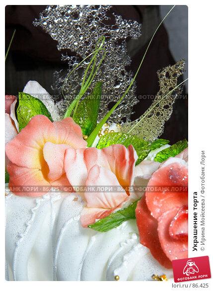 Купить «Украшение торта», эксклюзивное фото № 86425, снято 8 сентября 2007 г. (c) Ирина Мойсеева / Фотобанк Лори