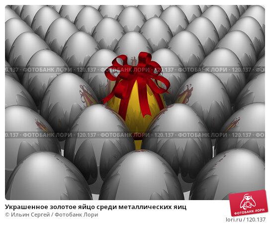 Купить «Украшенное золотое яйцо среди металлических яиц», иллюстрация № 120137 (c) Ильин Сергей / Фотобанк Лори
