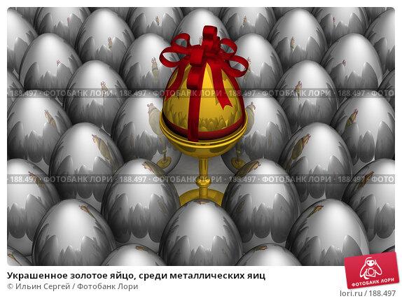Украшенное золотое яйцо, среди металлических яиц, иллюстрация № 188497 (c) Ильин Сергей / Фотобанк Лори