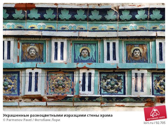 Украшенные разноцветными изразцами стены храма, фото № 92705, снято 19 сентября 2007 г. (c) Parmenov Pavel / Фотобанк Лори