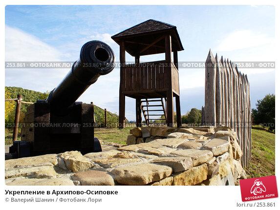 Купить «Укрепление в Архипово-Осиповке», фото № 253861, снято 17 сентября 2007 г. (c) Валерий Шанин / Фотобанк Лори