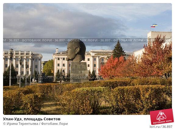 Купить «Улан-Удэ, площадь Советов», эксклюзивное фото № 36897, снято 28 сентября 2005 г. (c) Ирина Терентьева / Фотобанк Лори