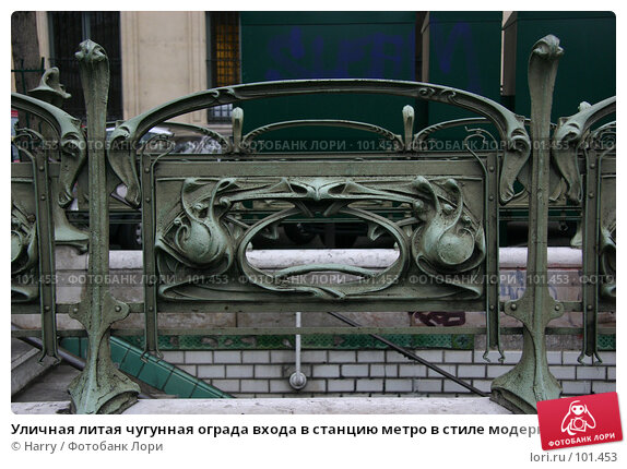 Уличная литая чугунная ограда входа в станцию метро в стиле модерн, начало 20 века, Париж, Франция, фото № 101453, снято 22 февраля 2006 г. (c) Harry / Фотобанк Лори
