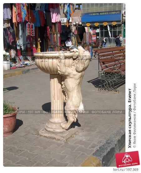 Уличная скульптура. Египет, эксклюзивное фото № 197369, снято 12 января 2008 г. (c) Яков Филимонов / Фотобанк Лори