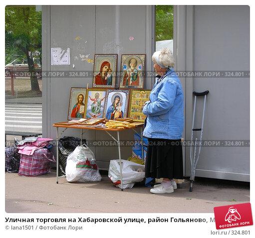 Уличная торговля на Хабаровской улице, район Гольяново, Москва, эксклюзивное фото № 324801, снято 9 июня 2008 г. (c) lana1501 / Фотобанк Лори