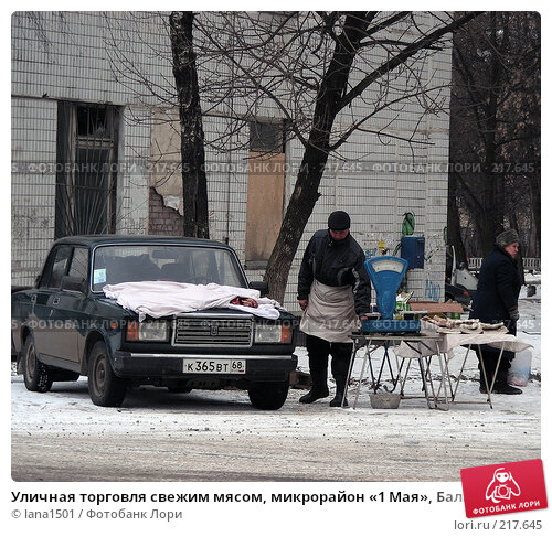 Уличная торговля свежим мясом, микрорайон «1 Мая», Балашиха, Московская область, эксклюзивное фото № 217645, снято 5 марта 2008 г. (c) lana1501 / Фотобанк Лори