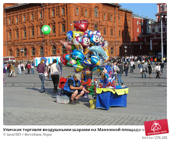 Купить «Уличная торговля воздушными шарами на Манежной площади в Москве», эксклюзивное фото № 276245, снято 4 мая 2008 г. (c) lana1501 / Фотобанк Лори