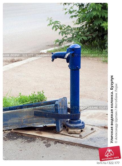 Уличная водяная колонка. Бузулук, эксклюзивное фото № 322177, снято 3 июня 2008 г. (c) Александр Щепин / Фотобанк Лори