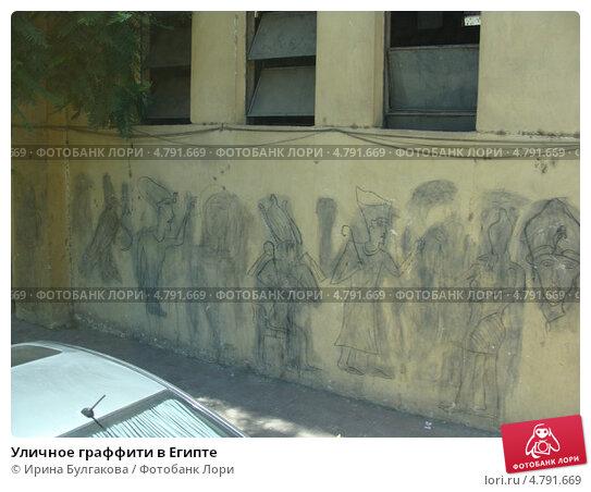 Уличное граффити в Египте (2013 год). Редакционное фото, фотограф Ирина Булгакова / Фотобанк Лори
