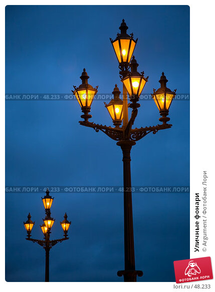 Уличные фонари, фото № 48233, снято 22 декабря 2006 г. (c) Argument / Фотобанк Лори