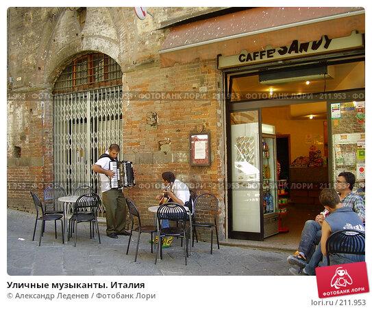Купить «Уличные музыканты. Италия», фото № 211953, снято 26 мая 2005 г. (c) Александр Леденев / Фотобанк Лори