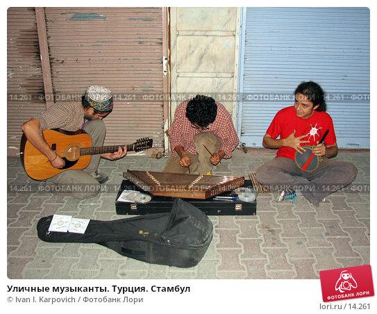 Уличные музыканты. Турция. Стамбул, фото № 14261, снято 15 сентября 2006 г. (c) Ivan I. Karpovich / Фотобанк Лори