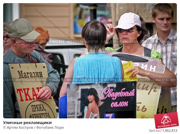 Купить «Уличные рекламщики», фото № 1862813, снято 11 июня 2010 г. (c) Артем Костров / Фотобанк Лори