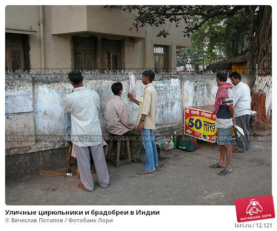 Уличные цирюльники и брадобреи в Индии, фото № 12121, снято 7 декабря 2004 г. (c) Вячеслав Потапов / Фотобанк Лори