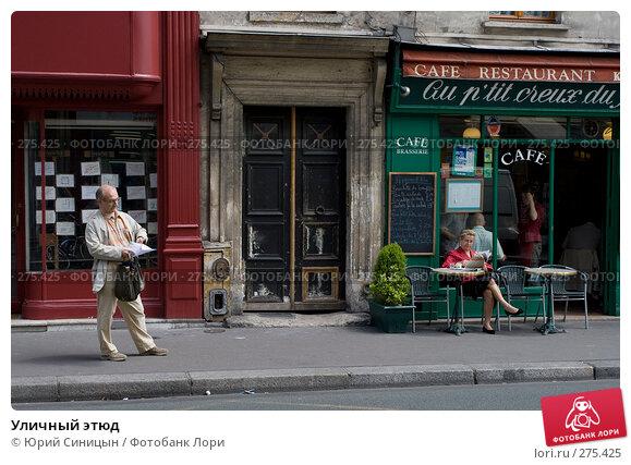 Купить «Уличный этюд», фото № 275425, снято 20 июня 2007 г. (c) Юрий Синицын / Фотобанк Лори