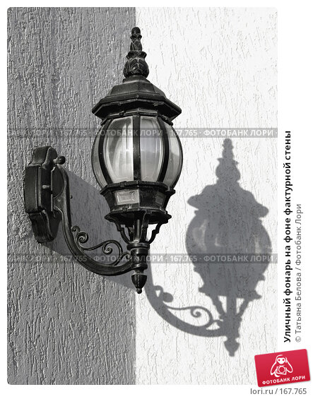 Уличный фонарь на фоне фактурной стены, эксклюзивное фото № 167765, снято 10 января 2006 г. (c) Татьяна Белова / Фотобанк Лори