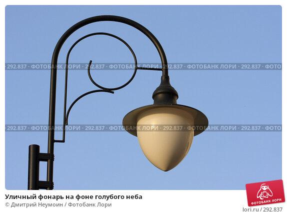 Уличный фонарь на фоне голубого неба, эксклюзивное фото № 292837, снято 23 апреля 2008 г. (c) Дмитрий Неумоин / Фотобанк Лори