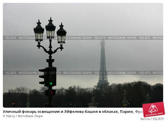Уличный фонарь освещения и Эйфелева башня в облаках, Париж, Франция, фото № 152873, снято 28 февраля 2006 г. (c) Harry / Фотобанк Лори