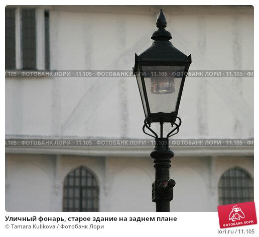 Уличный фонарь, старое здание на заднем плане, фото № 11105, снято 15 октября 2006 г. (c) Tamara Kulikova / Фотобанк Лори