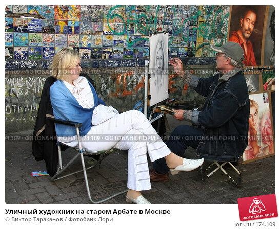 Уличный художник на старом Арбате в Москве, эксклюзивное фото № 174109, снято 2 июля 2006 г. (c) Виктор Тараканов / Фотобанк Лори