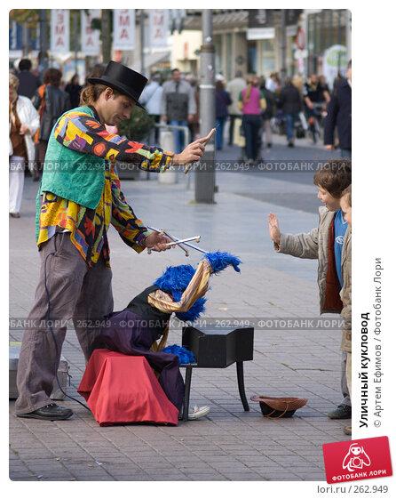 Уличный кукловод, фото № 262949, снято 13 октября 2007 г. (c) Артем Ефимов / Фотобанк Лори