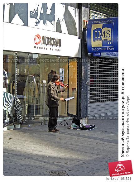 Уличный музыкант на улице Антверпена, фото № 103521, снято 8 декабря 2016 г. (c) Ларина Татьяна / Фотобанк Лори