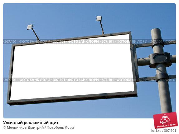 Купить «Уличный рекламный щит», фото № 307101, снято 2 мая 2008 г. (c) Мельников Дмитрий / Фотобанк Лори