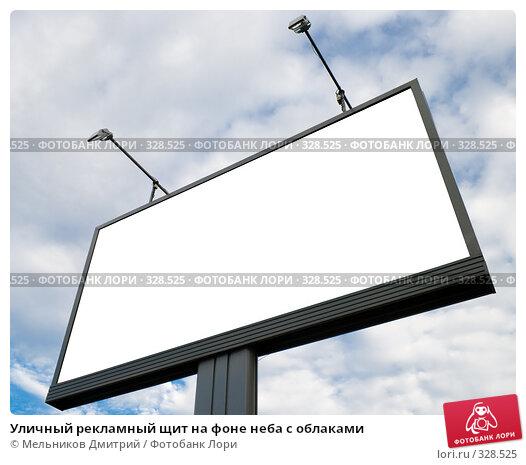 Уличный рекламный щит на фоне неба с облаками, фото № 328525, снято 5 июня 2008 г. (c) Мельников Дмитрий / Фотобанк Лори