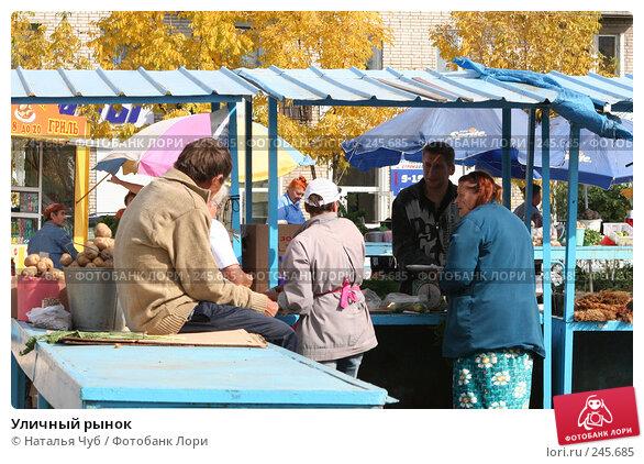 Уличный рынок, фото № 245685, снято 1 октября 2006 г. (c) Наталья Чуб / Фотобанк Лори