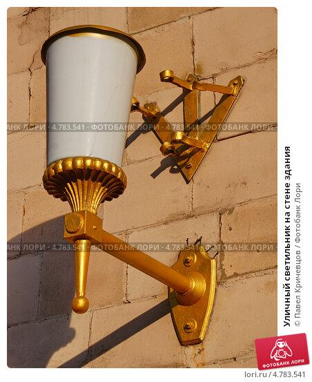 Купить «Уличный светильник на стене здания», фото № 4783541, снято 14 июня 2013 г. (c) Павел Кричевцов / Фотобанк Лори