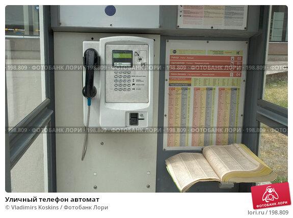 Уличный телефон автомат, фото № 198809, снято 22 июня 2007 г. (c) Vladimirs Koskins / Фотобанк Лори