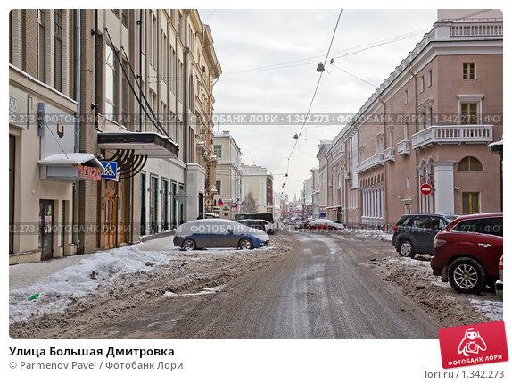 Купить «Улица Большая Дмитровка», фото № 1342273, снято 1 января 2010 г. (c) Parmenov Pavel / Фотобанк Лори