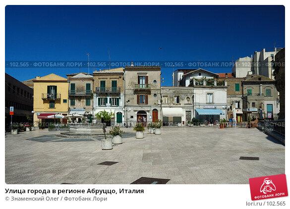 Купить «Улица города в регионе Абруццо, Италия», фото № 102565, снято 21 ноября 2017 г. (c) Знаменский Олег / Фотобанк Лори