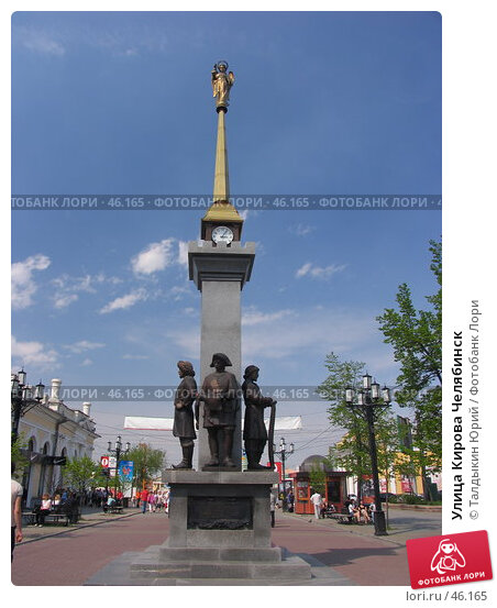 Улица Кирова Челябинск, фото № 46165, снято 19 мая 2007 г. (c) Талдыкин Юрий / Фотобанк Лори