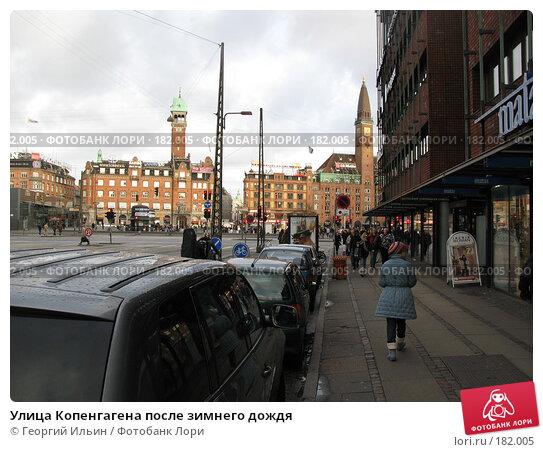 Улица Копенгагена после зимнего дождя, фото № 182005, снято 30 декабря 2007 г. (c) Георгий Ильин / Фотобанк Лори