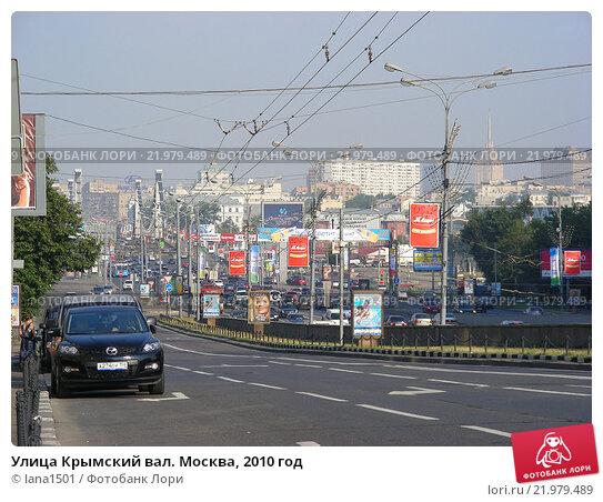 Купить «Улица Крымский вал. Москва, 2010 год», эксклюзивное фото № 21979489, снято 19 июля 2010 г. (c) lana1501 / Фотобанк Лори