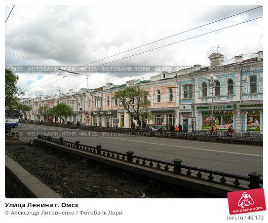 Улица Ленина г. Омск, фото № 46173, снято 12 мая 2007 г. (c) Александр Литовченко / Фотобанк Лори