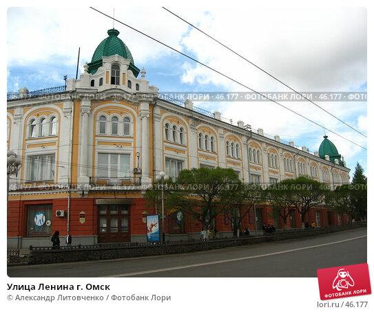 Улица Ленина г. Омск, фото № 46177, снято 12 мая 2007 г. (c) Александр Литовченко / Фотобанк Лори