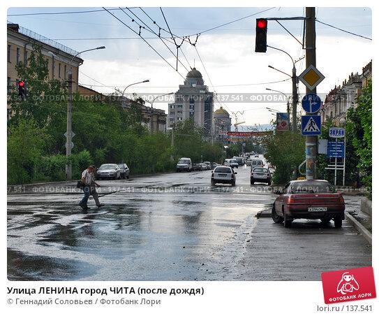 Улица ЛЕНИНА город ЧИТА (после дождя), фото № 137541, снято 26 октября 2016 г. (c) Геннадий Соловьев / Фотобанк Лори