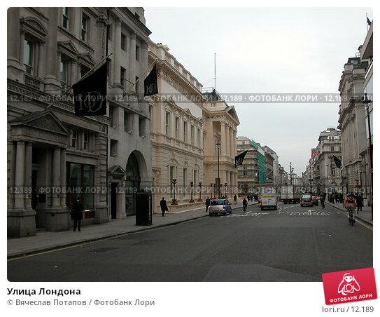 Улица Лондона, фото № 12189, снято 18 октября 2005 г. (c) Вячеслав Потапов / Фотобанк Лори