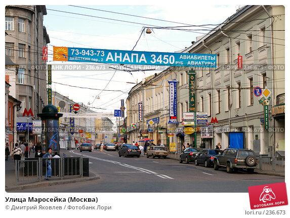 Улица Маросейка (Москва), фото № 236673, снято 5 августа 2007 г. (c) Дмитрий Яковлев / Фотобанк Лори