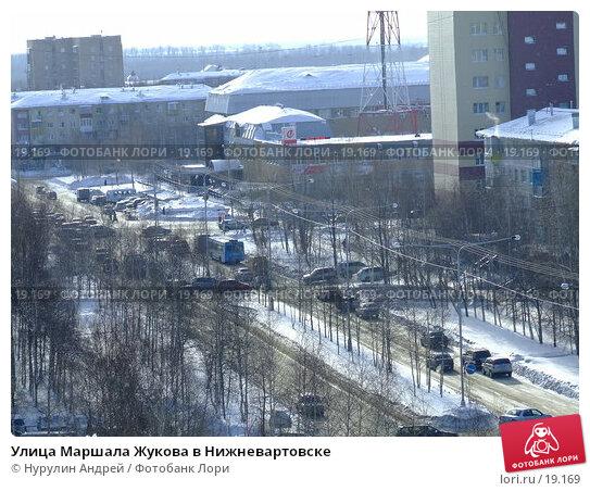 Купить «Улица Маршала Жукова в Нижневартовске», фото № 19169, снято 24 февраля 2007 г. (c) Нурулин Андрей / Фотобанк Лори