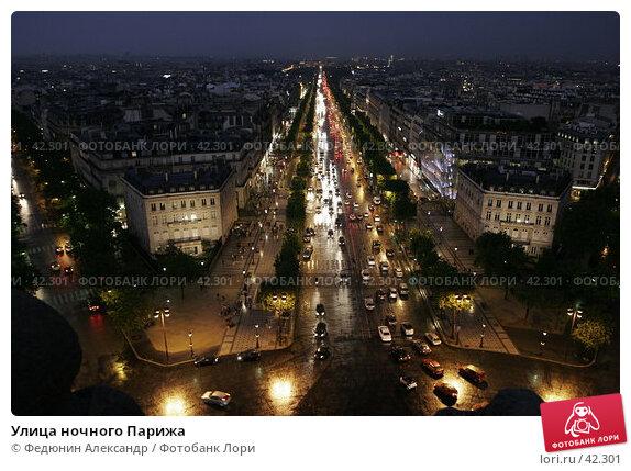 Улица ночного Парижа, фото № 42301, снято 4 мая 2007 г. (c) Федюнин Александр / Фотобанк Лори