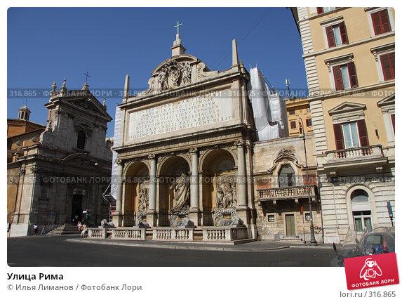 Улица Рима, фото № 316865, снято 27 августа 2007 г. (c) Илья Лиманов / Фотобанк Лори