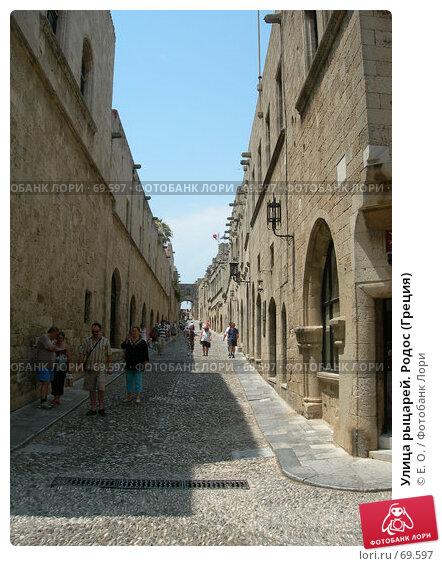 Улица рыцарей. Родос (Греция), фото № 69597, снято 30 июля 2007 г. (c) Екатерина Овсянникова / Фотобанк Лори