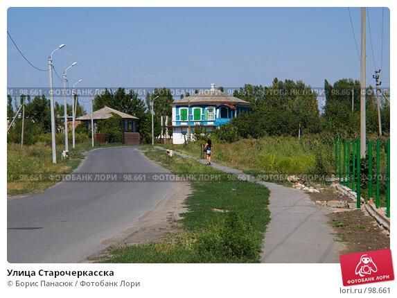 Улица Старочеркасска, фото № 98661, снято 25 августа 2007 г. (c) Борис Панасюк / Фотобанк Лори