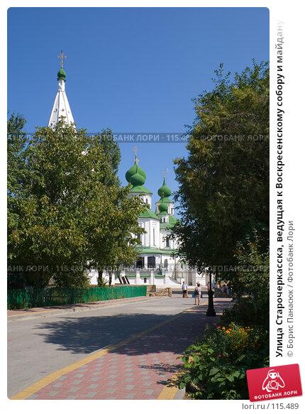 Улица Старочеркасска, ведущая к Воскресенскому собору и майдану, фото № 115489, снято 25 августа 2007 г. (c) Борис Панасюк / Фотобанк Лори
