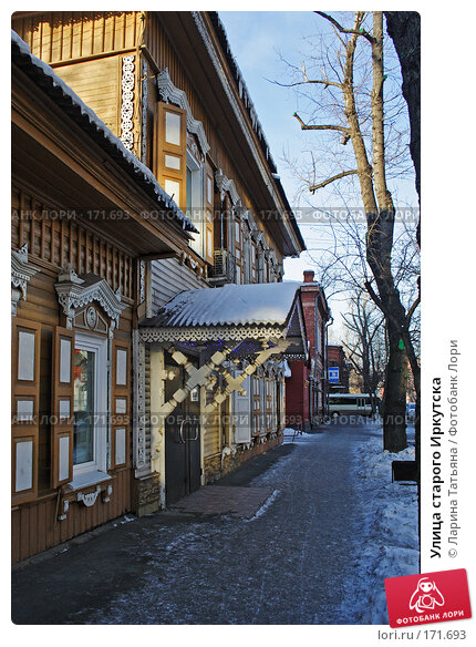 Улица старого Иркутска, фото № 171693, снято 28 декабря 2007 г. (c) Ларина Татьяна / Фотобанк Лори